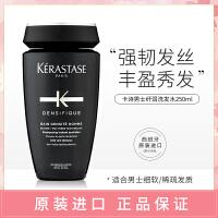 Kerastase/卡诗 卡诗男士系列纤细洗发水250ml+蛋白护发素200ml 洗护套装 幼细脆弱发质