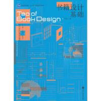 【正版二手书9成新左右】书籍设计基础 吕敬人 高等教育出版社