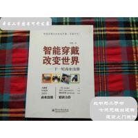 [二手旧书9成新]智能穿戴改变世界:下一轮商业浪潮(全彩) /陈