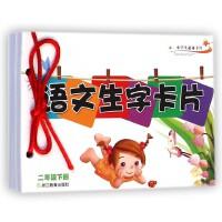 语文生字卡片(2下)/小学生**卡片