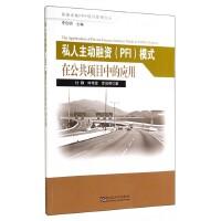 私人主动融资模式在公共项目中的应用/基础设施PPP项目管理论丛