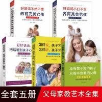 教育孩子的书籍 如何说孩子才会听怎么听孩子才肯说 没有教不好的孩子只有不会教的父母好妈妈胜过好老师