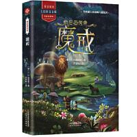 魔戒/纳尼亚传奇,C.S.路易斯 著 芥菜种 译,天津人民出版社,9787201145426