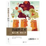 沟通的艺术(插图修订第15版),[美]罗纳德・B・阿德勒(Ronald B. Adler) 拉塞尔・F・,北京联合出版