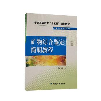 矿物综合鉴定简明教程
