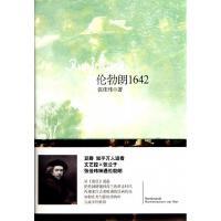 伦勃朗1642(精) 张佳玮