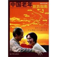 【二手书8成新】中国老年旅游指南 田定中 光明日报出版社