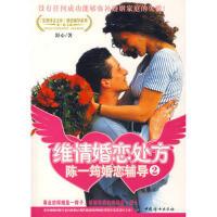【正版二手书9成新左右】维情婚恋处方:陈一筠婚恋辅导2 舒心 中国妇女出版社
