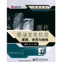 【旧书二手书9成新】 现代柴油发电机组原理、使用与维修――电源系列