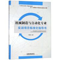 机械制造与自动化专业实训项目标准化指导书9787113247874中国铁道出版社