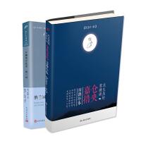 仓央嘉措情诗+纳兰词 (套装共2册)