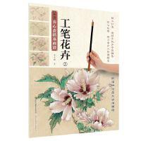新编养心斋描摹画谱-工笔花卉(3)