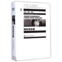 阿伦特手册(生平***作影响)(精)