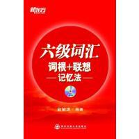 【二手书8成新】 六级词汇词根+联想记忆法(附 俞敏洪著 西安交通大学出版社
