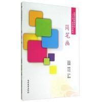 【R4】简笔画 史朝晖,陈大浩 南开大学出版社 9787310045556