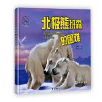 北极熊班森的困难 糖朵朵 海洋出版社 9787521002102 新华书店 正版保障