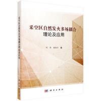 采空区自然发火多场耦合理论及应用,刘伟,秦跃平,科学出版社,9787030566201