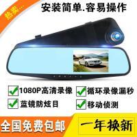 汽车后视镜行车记录仪 高清1080P蓝镜防眩双镜头带倒车车险礼品