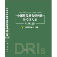 中国居民膳食营养素参考摄入量(2013版)