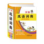 汉语成语词典(部编版 专用辞书 满足中小学生课内外需求)