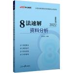 公务员考试用书中公2022公务员录用考试专项备考必学系列8法速解资料分析(全新升级)