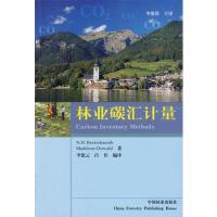 【正版二手书9成新左右】林业碳汇计量 李怒云,吕佳 中国林业出版社