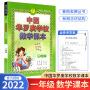 中国华罗庚学校数学课本一年级