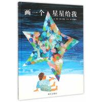 信谊世界精选图画书・画一个星星给我