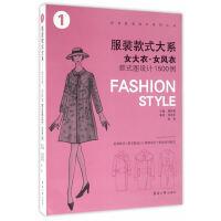 服装款式大系:女大衣・女风衣款式图设计1500例