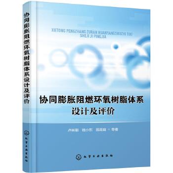 协同膨胀阻燃环氧树脂体系设计及评价 环氧树脂阻燃材料,协同阻燃材料,阻燃材料设计