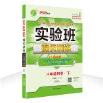 实验班提优训练 初中 科学 八年级 (下) 浙教版ZJJY 春雨教育・2020春