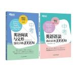 新东方 中考英语阅读与完形+语法强化训练1000题(套装共2册)