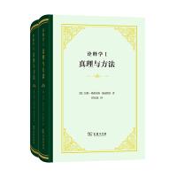 诠释学Ⅰ、Ⅱ:真理与方法(修订译本)(全二册)(精装本)