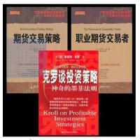 克罗谈投资策略 职业期货交易者 期货交易策略(套装共3册) 斯坦利・克罗著