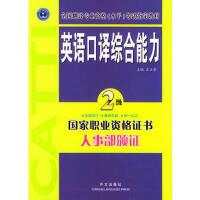 【正版二手书9成新左右】英语口译综合能力 二级 王立弟 外文出版社