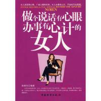 【二手书8成新】做个说话有心眼 办事有心计的女人 陈泰先 中国财富出版社
