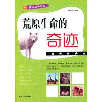 【正版图书-SLM】-我的动物朋友:荒原生命的奇迹 9787563455621 延边大学出版社 枫林苑图书专营店