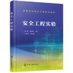 安全工程实验(杨健0 【正版书籍】