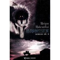 黑狗哈拉诺亥 格晶勒其木格・黑鹤 接力出版社 9787544816519