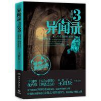 【二手旧书9成新】异闻录3 /王雨辰 湖南文艺出版社