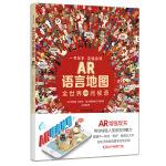 耕林童书馆:AR语言地图(奇妙问候语,带娃看世界)