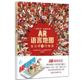 """耕林童书馆:AR语言地图(奇妙问候语,带娃看世界) 用全球150多种语言说""""你好"""",足不出户带学龄前幼儿走遍五大洲!增强互动AR与纸质书相融合,动动手指,探索世界!"""