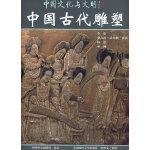 中国古代雕塑――中国文化与文明