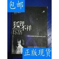 [二手旧书9成新]狐狸不祥:渥特丝罪案小说系列 /[英]渥特丝 著?