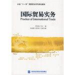 国际贸易实务,傅龙海,北京对外经济贸易大学出版社有限责任公司,9787811346015
