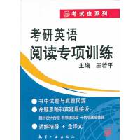 考试虫2015考研英语阅读专项训练