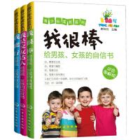 青少年成长励志胜经(套装共3册)(9-12岁)