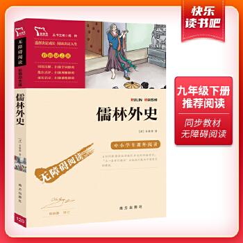儒林外史 统编语文教科书九年级(下)指定阅读(中小学新课标必读名著)