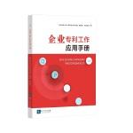 企业专利工作应用手册