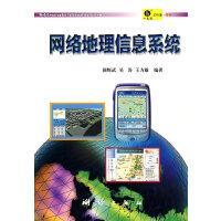 【二手书8成新】网络地理信息系统 颜辉武,吴涛,王方雄著 测绘出版社